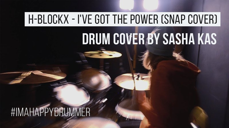 H-Blockx - Ive Got The Power  (Snap cover) Sasha Kas drum cover