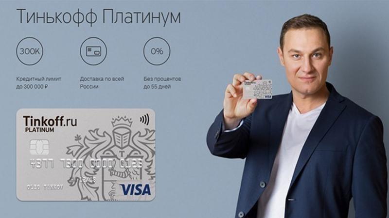 Кредитная карта Tinkoff Platinum используем с максимальной выгодой