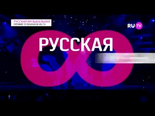 8 Русская Музыкальная Премия