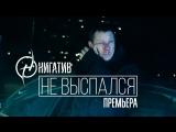 Нигатив - Не выспался     [Music Culture Rap]