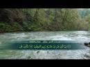 Мухаммад Аль Курди Сура Аль - Муа`минун ( سورة المؤمنون )