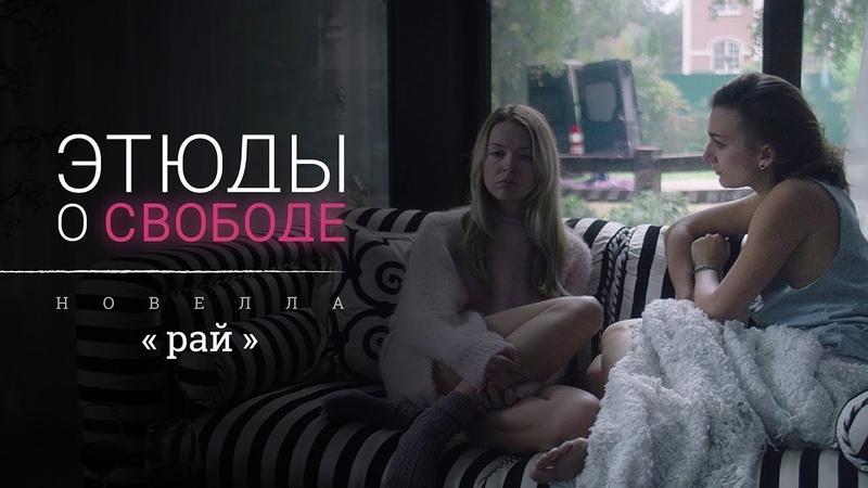 Этюды о свободе. Новелла «Рай» с Ириной Вилковой
