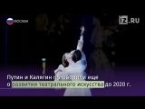 Следующий год в России объявлен Годом театра