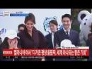 171107 SHINee Minho accompany Melania Trump for Pyeongchang Winter Olympics 2018