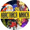 Хвастайся Минск
