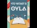 Что читают в OYLA