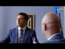 Слуга Народа 2 - От любви до импичмента, 10 серия ¦ Новый сериал 2017 в 4к