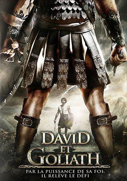 Давид и Голиаф (2016)
