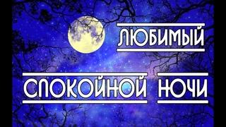 Пожелание спокойной ночи любимому!