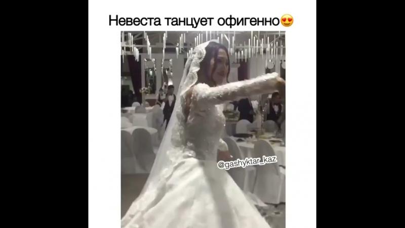 Невеста танцуют 💃🏻