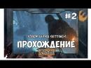 Продолжаем Ларочку Rise Of The Tomb Raider 1080p Ultra Settings 2