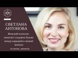 Видео отзыв Светланы Антоновой на консультацию Владислава Астахова.