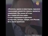 путин о коррупции, чистосердечное признание!