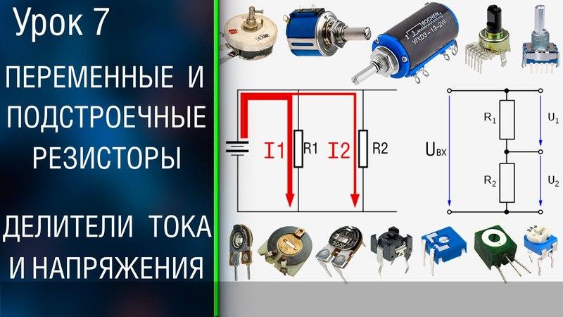 ⚡️7 Переменные и подстроечные резисторы. Делители напряжения и тока