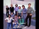 ВИА «Фестиваль» Я тебя уже не люблю- 1981 - из Магнитоальбома Абракадабра