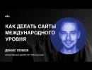 AIC Design Day, Денис Ломов «Как делать сайты международного уровня»