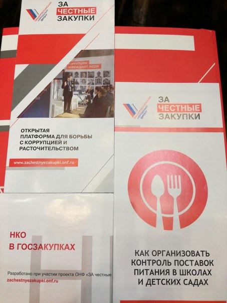 21 ноября в Челябинске проходит Антикоррупционный форум