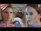 Счастье по договору / HD 720p / 2017 (мелодрама). 1-4 серия из 4