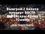 Выиграйте 2 билета на концерт БАСТА в Чебоксарах 12 июня 2018 от NEXTAUTO