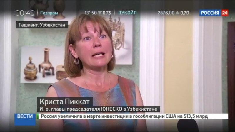 Новости на «Россия 24» • Перекресток культур: в Ташкенте обсуждают культурное наследие Узбекистана