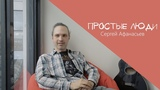 Простые люди #1 — Сергей Афанасьев (Sergie Mercury) о музыке, апсайкле и Боге