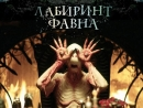 Фильм Ужасов - Лабиринт фавна 2006