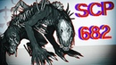 SCP-682 - НЕУЯЗВИМЫЙ ЯЩЕР ПРЁТ Garrys mod Gmod - SCP Breach