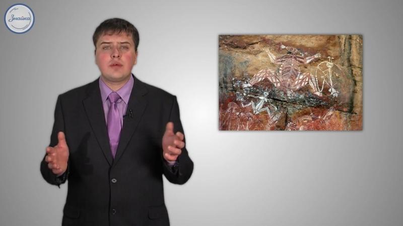 История 5 Возникновение искусства и религиозных верований