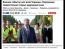Президент Украины Пётр Порошенко 22 июня во время визита в Запорожье открыл дорожный з mp4