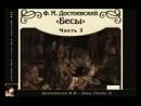 Бесы Достоевский Аудиокнига Часть 3
