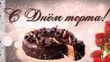День торта. Самый сладкий день в году 20 июля