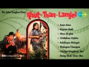 Khut Thang Lamjel Manipuri Film Songs Audio Jukebox