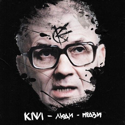 Kiwi альбом Люди - мрази