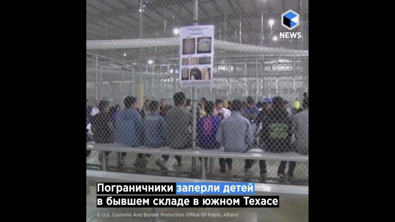 Детки в клетке в Техасе заперли малолетних мигрантов