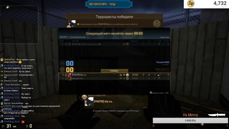 [ДинзаPlay] CS:GO - Пытаемся Тащить! (2х2, ММ, GM, ZM и другие)