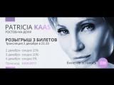 Ростов-на-Дону - Розыгрыш 3 билетов на концерт Патрисии Каас