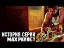 История серии Max Payne 3: всё было кончено