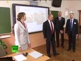 Путин посетил урок истории в московской школе