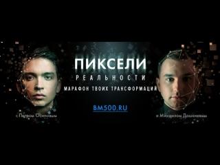 Начни с себя! Пиксели реальности. Михаил Дашкиев. Бизнес Молодость.