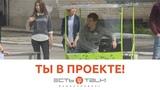 ТГУ NEWS ЯРМАРКА ПРОЕКТОВ 2018