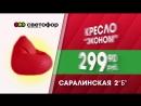 """""""Светофор"""" с 1 мая - кресла"""