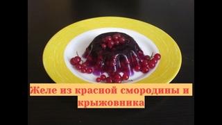 Желе из красной смородины и крыжовника - легкий, полезный десерт