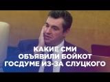 Какие СМИ объявили бойкот Госдуме из-за Слуцкого