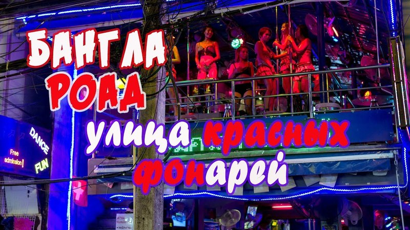 Пхукет Бангла Роад Phuket Patong Bangla Road