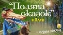 Поляна сказок Ялта 2018 Баба Яга жжот!