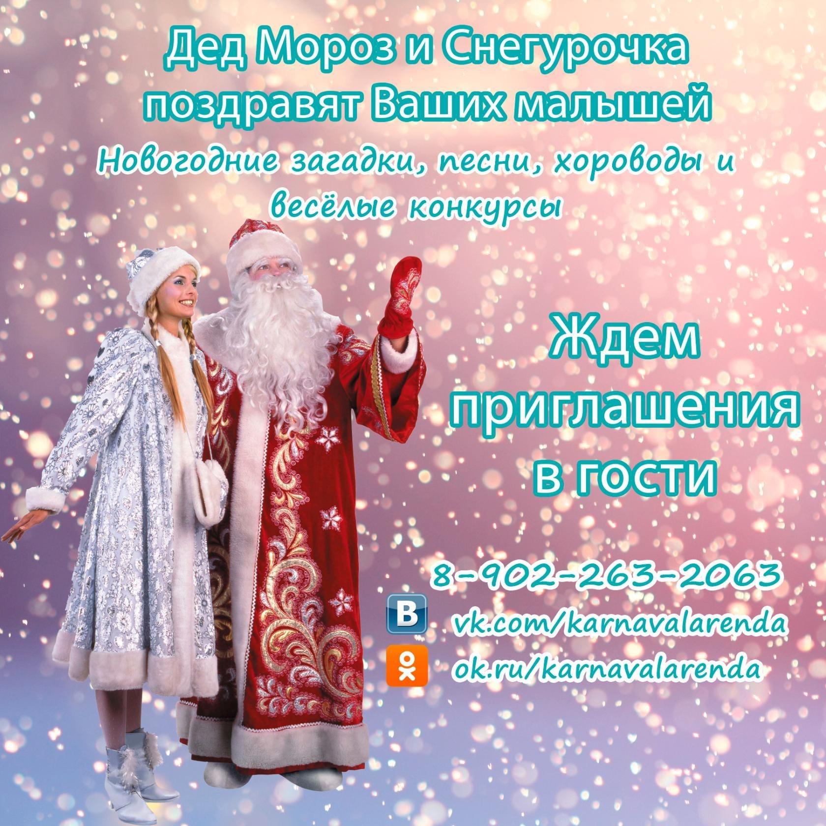 Прикольные Поздравления Снегурочки На Новый Год