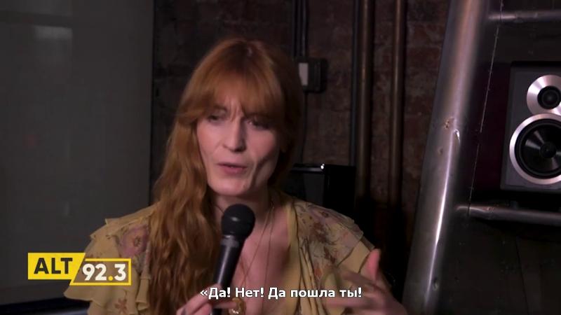 Florence Wekch Alt 92 3 Radio interview New York 15 05 2018 русские субтитры