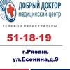 """МЦ """"ДОБРЫЙ ДОКТОР"""" в Рязани."""
