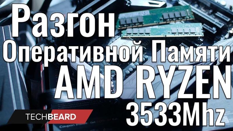 Разгон оперативной памяти для AMD AM4 с RYZEN 2700 C-die K4A8G085WC и B-die K4A8G085WB