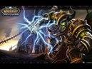 Warcraft III TFT I Исход Орды
